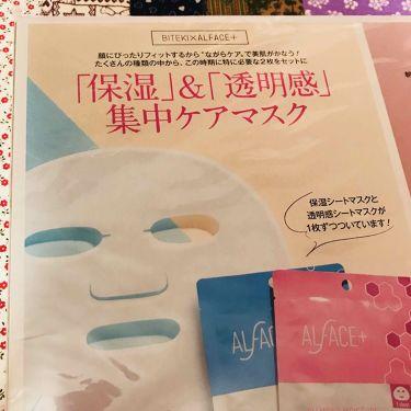 ダイアモンドモイスチャー アクアモイスチャー シートマスク/ALFACE+(オルフェス)/シートマスク・パックを使ったクチコミ(2枚目)
