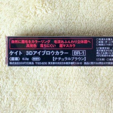 3Dアイブロウカラー/KATE/眉マスカラを使ったクチコミ(3枚目)