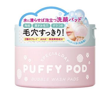 2021/3/8発売 PUFFY POD 洗顔パッド