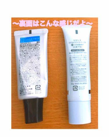 UVウルトラフィットベースNライトブルー/CEZANNE/化粧下地を使ったクチコミ(3枚目)