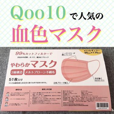 三層防護プリーツマスク/Qoo10/その他を使ったクチコミ(1枚目)