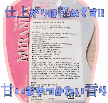 デイリーケアヘアマスク/MIRANDA/洗い流すヘアトリートメントを使ったクチコミ(2枚目)