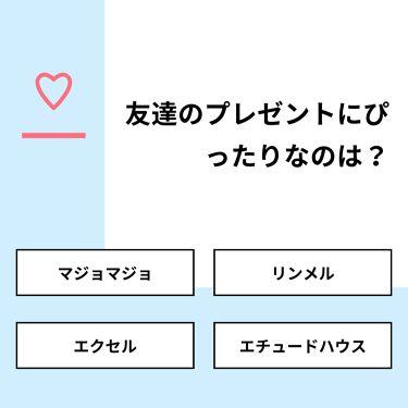 だ〜 on LIPS 「【質問】友達のプレゼントにぴったりなのは?【回答】・マジョマジ..」(1枚目)