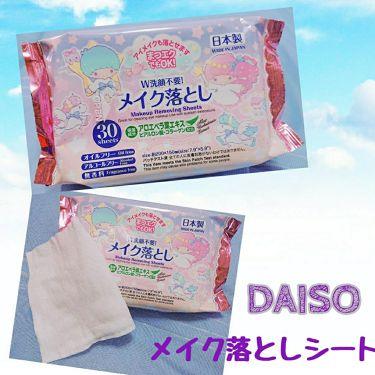 W洗顔不要メイク落とし/DAISO/クレンジングシートを使ったクチコミ(1枚目)