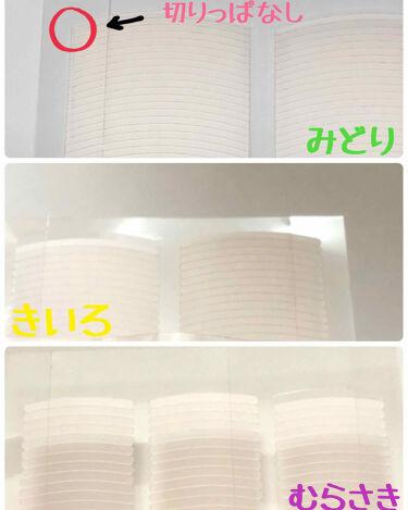 のびーるアイテープ(ライトピンク)/DAISO/その他を使ったクチコミ(3枚目)
