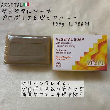 ヴェジタルソープ(プロポリス&ピュアハニー)/ARGITAL/ボディ石鹸を使ったクチコミ(2枚目)