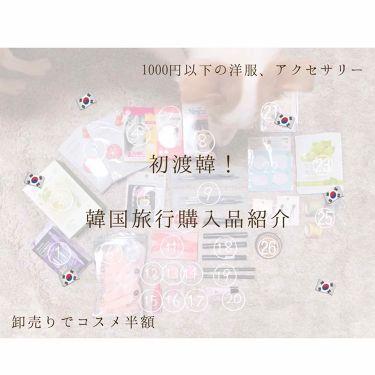 くめ on LIPS 「☁(投稿予告)卸売りで大量購入?!🇰🇷旅行購入品紹介☁️こんに..」(1枚目)