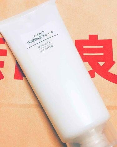 無印良品 マイルド保湿洗顔フォーム