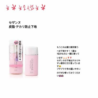 皮脂テカリ防止下地/CEZANNE/化粧下地を使ったクチコミ(2枚目)