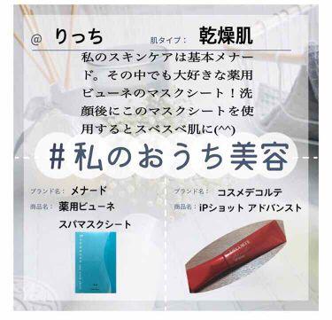 薬用ビューネ スパマスクシート/メナード/シートマスク・パックを使ったクチコミ(1枚目)