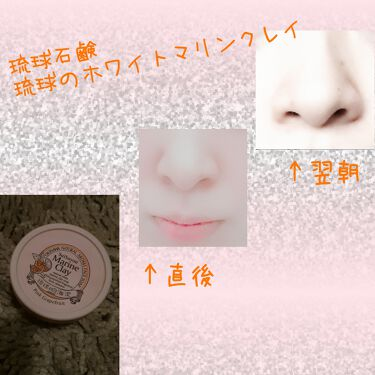 琉球のホワイトマリンクレイ/SuiSavon/洗顔石鹸 by MiA