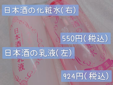 【画像付きクチコミ】❃暑い時こそさっぱりしたスキンケアがしたい!❃皆さん、こんにちは。彼岸花です。⸜(´꒳`)⸝ヤホー今日も見て下さりありがとうございます。今回ご紹介する商品はこちらです↓❃菊正宗日本酒の化粧水高保湿550円(税込)❃❃菊正宗日本酒の乳液...