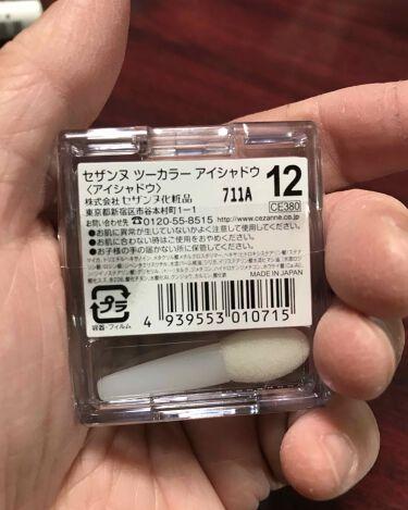 ツーカラー アイシャドウ ラメシリーズ/CEZANNE/パウダーアイシャドウを使ったクチコミ(2枚目)