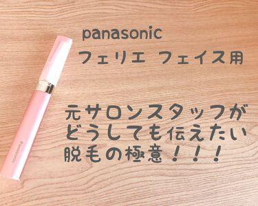駒さんの「Panasonicフェリエ フェイス用 ES-WF40<スキンケア美容家電>」を含むクチコミ