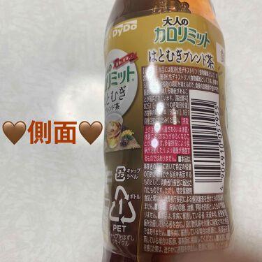 大人のカロリミット はとむぎブレンド茶/ダイドードリンコ/食品を使ったクチコミ(2枚目)