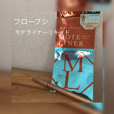 モテライナー リキッド/UZU BY FLOWFUSHI/リキッドアイライナーを使ったクチコミ(1枚目)