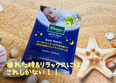 クナイプ グーテナハト バスソルト ホップ&バレリアンの香り/クナイプ/入浴剤を使ったクチコミ(1枚目)