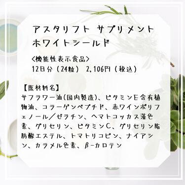 アスタリフト サプリメント ホワイトシールド/アスタリフト/美肌サプリメントを使ったクチコミ(3枚目)