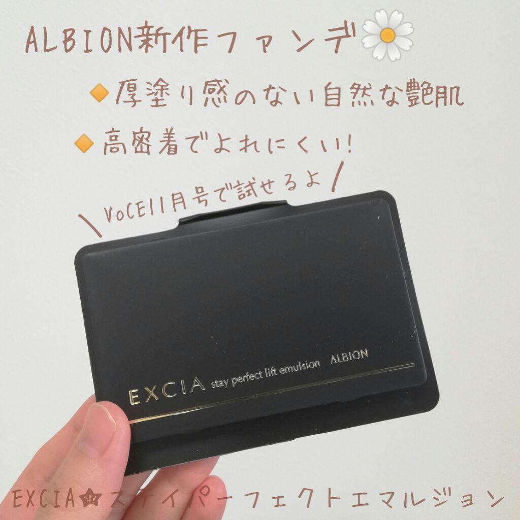 ALBION EXCIA 晶燦恆妍緊緻美型粉凝霜