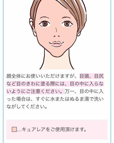 キュアレアa/キュアレアa/その他を使ったクチコミ(2枚目)