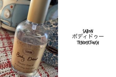 【画像付きクチコミ】SABONボディドゥーTenderTouch----------------✂︎さっぱりしてた香りでどこにでも使えると思います🌿!甘い香りも好きなのですが、場所を選ばずさっぱりした香りの物が欲しくて少し前に買った物をレビューしました☺...