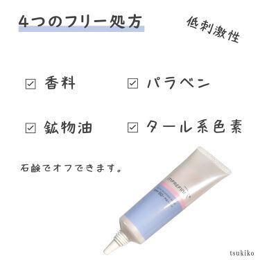 スキンバリアベース M/インプリファイン/化粧下地を使ったクチコミ(5枚目)