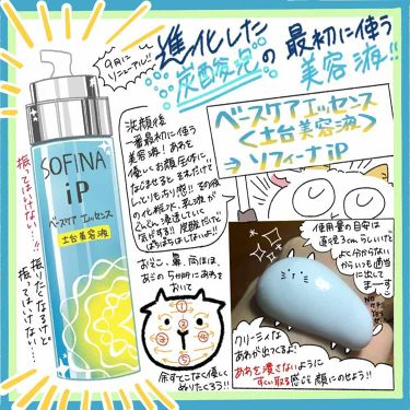 ヤギノさんの「SOFINA iPソフィーナ iP ベースケア エッセンス <土台美容液><美容液>」を含むクチコミ