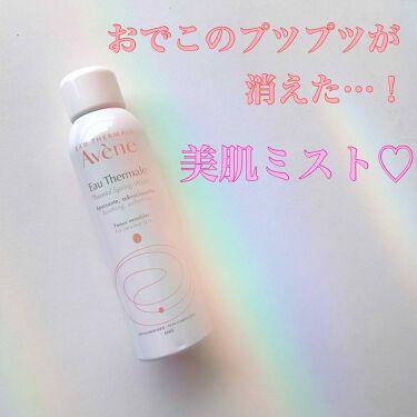 riri♡さんの「アベンヌ(海外)アベンヌウォーター<その他>」を含むクチコミ