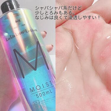 ルルルンローション モイスト/ルルルン/化粧水を使ったクチコミ(2枚目)
