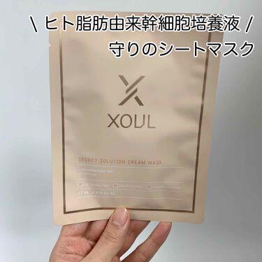 クリームマスク/XOUL/シートマスク・パックを使ったクチコミ(1枚目)