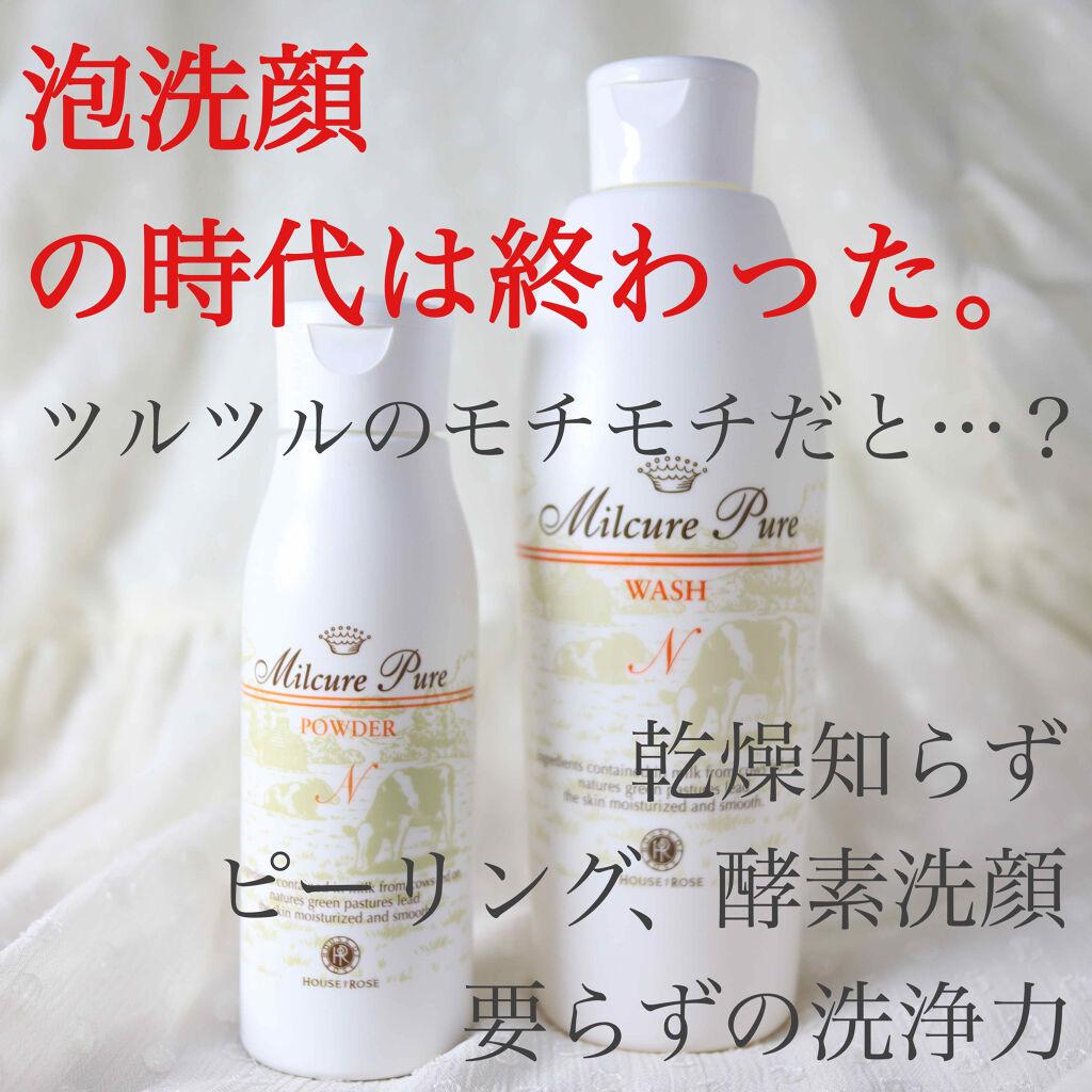 洗顔 ハウスオブローゼ ハウスオブローゼの洗顔の商品ってどんなものがある?