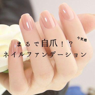 ネイルファンデーション/パラドゥ/マニキュア by あ ゆ 。