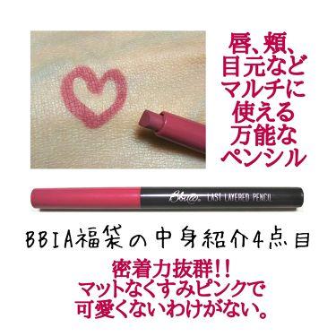 【画像付きクチコミ】・BBIAレイアードペンシル 0.8gレトロ/LR5ブルース唇、目元、頬など様々な部位に使えます。ストロベリーような香りがします🍓(記載は特にありません。)紫がかったくすみピンクで、秋らしい色味だと思います🍂マットだからか、けっこう色...