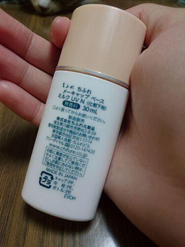 メーキャップ ベース ミルク UV/ちふれ/化粧下地を使ったクチコミ(2枚目)