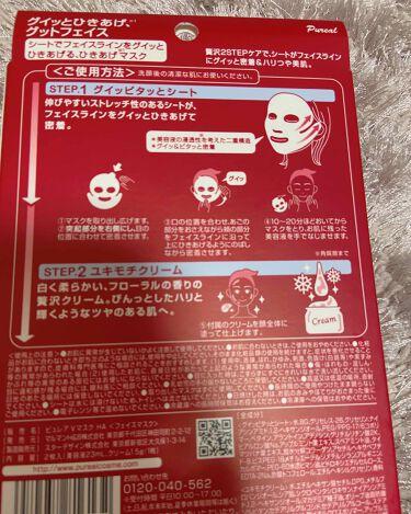 Vライン ひきあげマスク/ピュレア/シートマスク・パックを使ったクチコミ(2枚目)