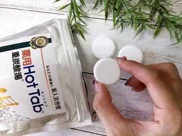 薬用ホットタブ 重炭酸湯Classic/HotTab/入浴剤を使ったクチコミ(2枚目)