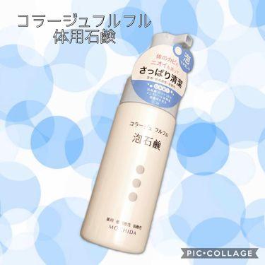 コラージュフルフル 泡石鹸/コラージュ/ボディソープを使ったクチコミ(1枚目)