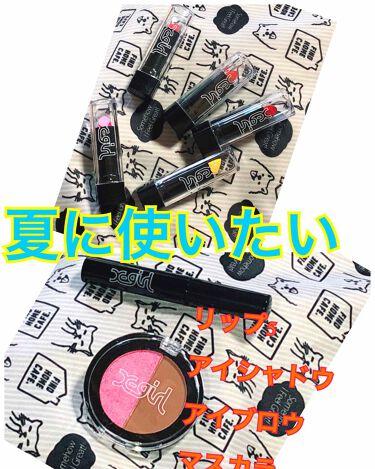 mini7月号付録X-girl特製モバイルコスメ豪華7点セット/その他/口紅を使ったクチコミ(1枚目)