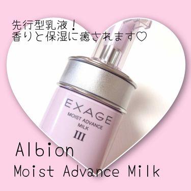 ありこさんの「アルビオンアクティベーション モイスチュア ミルク III<乳液>」を含むクチコミ