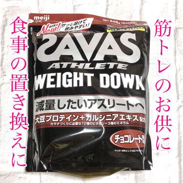Savas weight down チョコレート風味/ザバス/ボディサプリメントを使ったクチコミ(1枚目)