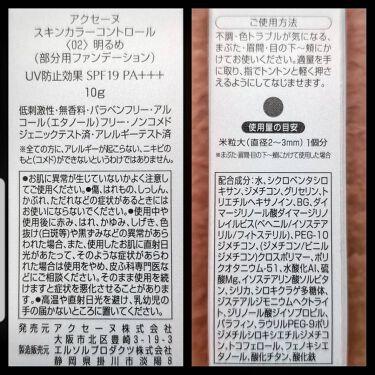 スキンカラーコントロール/ACSEINE/コンシーラーを使ったクチコミ(5枚目)
