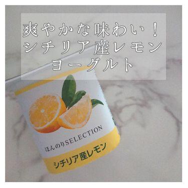 シチリア産レモン/DANONE/食品を使ったクチコミ(1枚目)