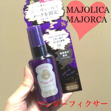 の♥さんの「マジョリカ マジョルカワンダー フィクサー<ミスト状化粧水>」を含むクチコミ