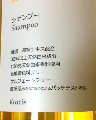 ナチュラルケアセレクト モイスト シャンプー/トリートメント/いち髪/シャンプー・コンディショナーを使ったクチコミ(3枚目)