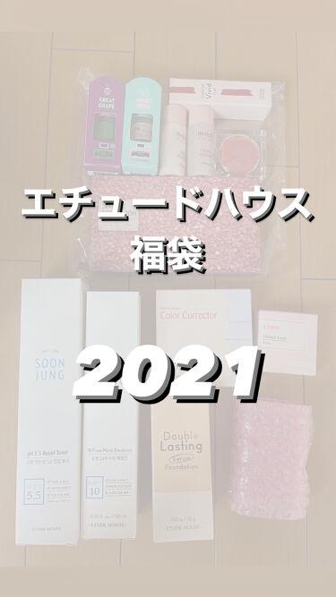 福袋2021/ETUDE/メイクアップキットを使ったクチコミ(1枚目)