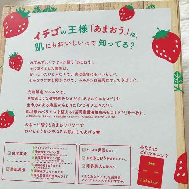 九州のプレミアムルルルン(あまおうの香り)/ルルルン/パック・フェイスマスクを使ったクチコミ(3枚目)