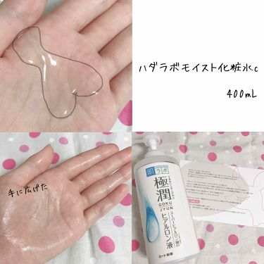 ayaさんの「肌ラボ極潤 ヒアルロン液<化粧水>」を含むクチコミ