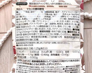 マカンの柳田酵母/マカン/ボディシェイプサプリメントを使ったクチコミ(3枚目)