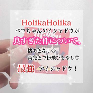 スイートペコエディション アイシャドウパレット/Holika Holika/パウダーアイシャドウを使ったクチコミ(1枚目)