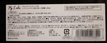 マイレディアパレット30/その他/パウダーアイシャドウを使ったクチコミ(3枚目)